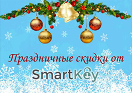Promotion from SmartKey!